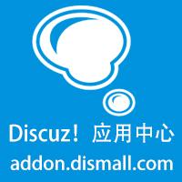 DISCUZ小程序配套插件小程
